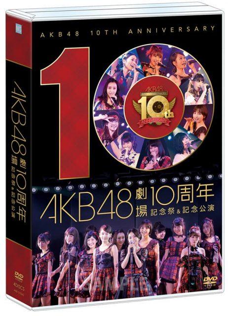 AKB48劇場10周年 記念祭&記念公演 [DVD][Blu-ray]