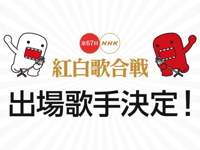 【速報】AKB48・乃木坂46・欅坂46「第67回NHK紅白歌合戦」出場決定!