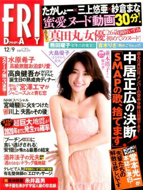 「FRIDAY 2016年12月9日号」本日発売! 表紙:大島優子