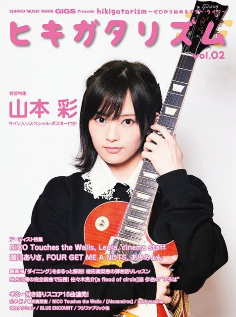 「ヒキガタリズム Vol.2 〜ゼロから始めるギター・ライフ〜」表紙:山本彩(NMB48) [12/2発売]