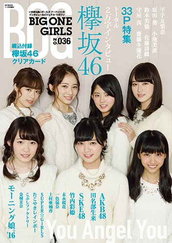 BIG ONE GIRLS No.36 2016年12月号
