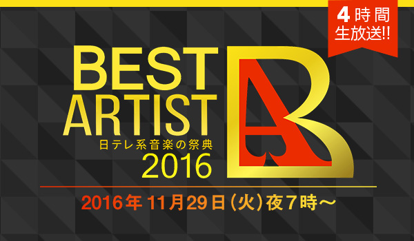 「日テレ系音楽の祭典 ベストアーティスト2016」出演:AKB48、SKE48、NMB48、HKT48、乃木坂46、欅坂46 [11/29 19:00~]