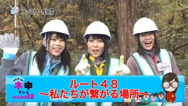 [予告動画]「AKB48 ネ申テレビ シーズン23」Vol.8 ルート48 -私たちが繋がる場所- 前編 [12/4 18:00~]