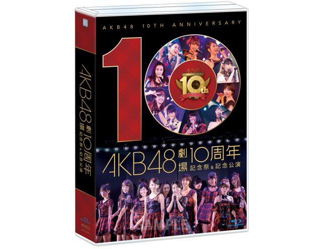 「AKB48劇場10周年 記念祭&記念公演」DVD&Blu-ray 明日発売!