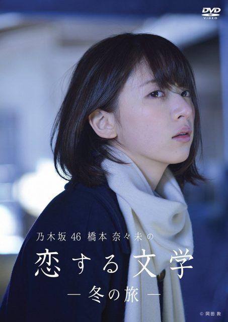 乃木坂46 橋本奈々未の恋する文学 – 冬の旅 – [DVD][Blu-ray]