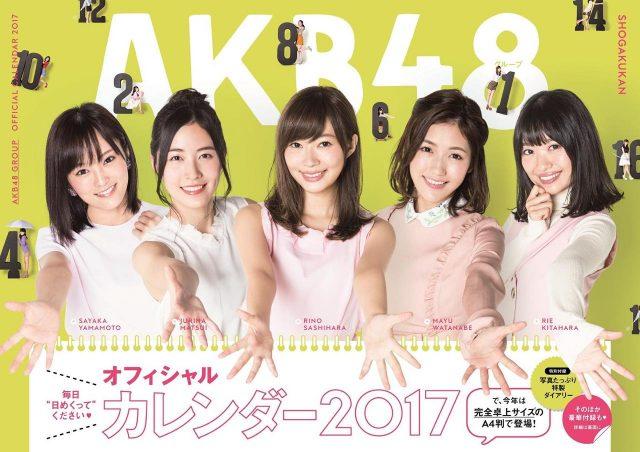 「AKB48グループ オフィシャルカレンダー 2017」本日発売!史上最多31人が登場!