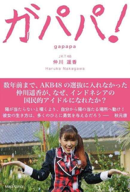 JKT48仲川遥香自叙伝「ガパパ!」明日発売!