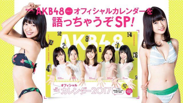 SHOWROOM「AKB48グループオフィシャルカレンダーを語っちゃうぞSP!」MC:北原里英・中井りか(NGT48) [12/1 23:00~]