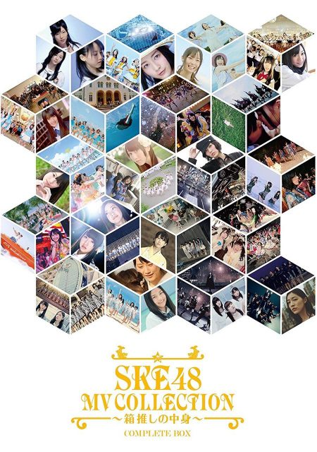 SKE48 MV COLLECTION ~箱推しの中身~ COMPLETE BOX