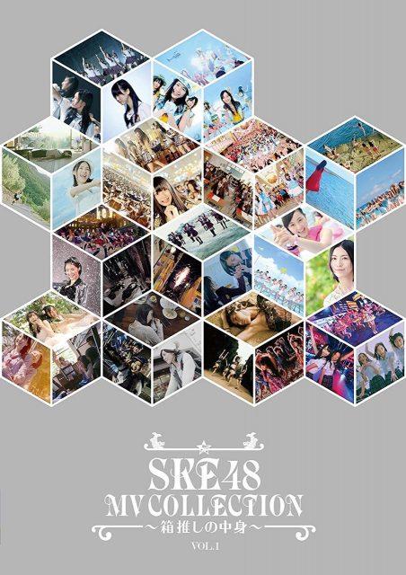 SKE48 MV COLLECTION ~箱推しの中身~ VOL.1