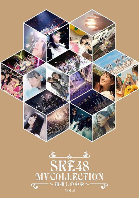 SKE48 MV COLLECTION ~箱推しの中身~ VOL.2