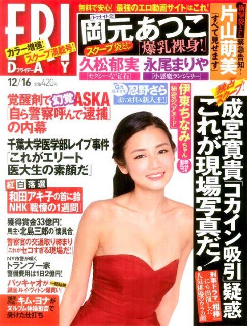 「FRIDAY 2016年12月16日号」本日発売! グラビア:永尾まりや