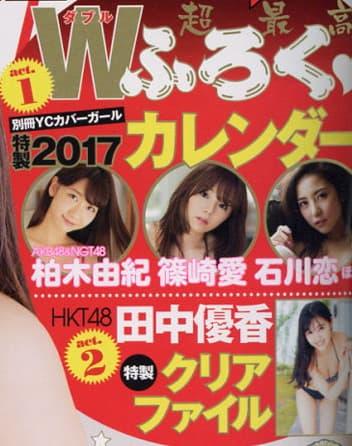 別冊ヤングチャンピオン 2017年1月号