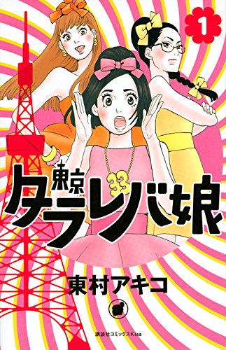 東京タラレバ娘(1) [コミック]