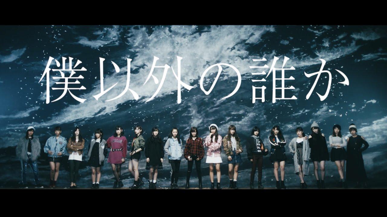 動画】NMB48 16thシングル「僕以外の誰か」MV(Short ver.)公開 ...