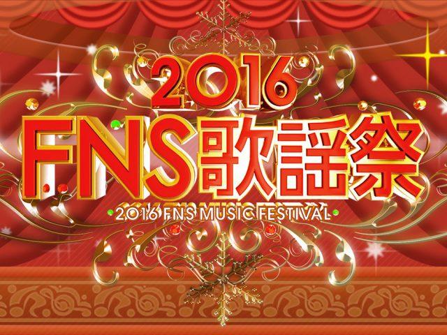 「2016 FNS歌謡祭 第1夜」出演:AKB48、HKT48、山本彩、乃木坂46、欅坂46 [12/7 19:00~]