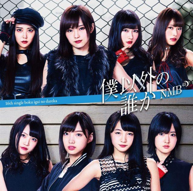 NMB48 16thシングル「僕以外の誰か」明日発売!