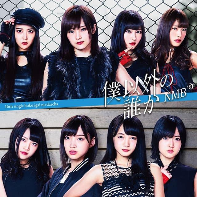 NMB48 16thシングル「僕以外の誰か」