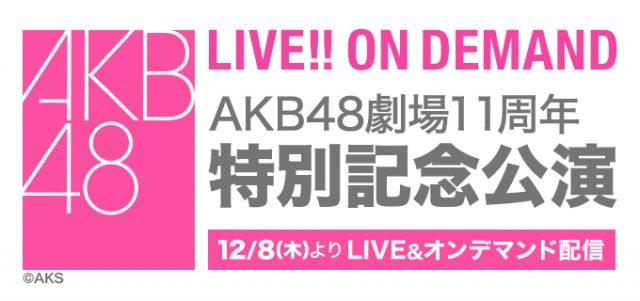 DMM「AKB48劇場11周年特別記念公演」LIVE配信! [12/8 18:30~]