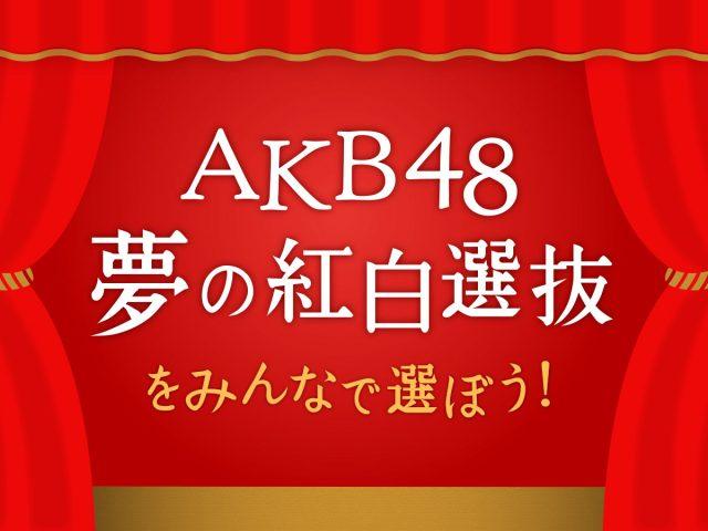 NHK紅白歌合戦「AKB48 夢の紅白選抜」順位発表!センターは山本彩!