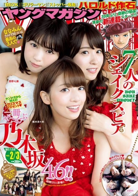 週刊ヤングマガジン No.2・3 2017年1月9日号