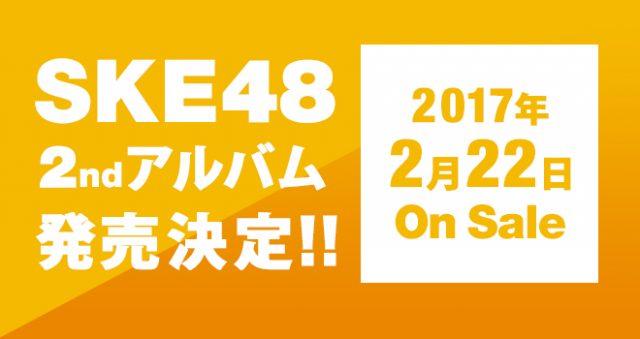 SKE48 2ndアルバム、来年2/22発売決定!