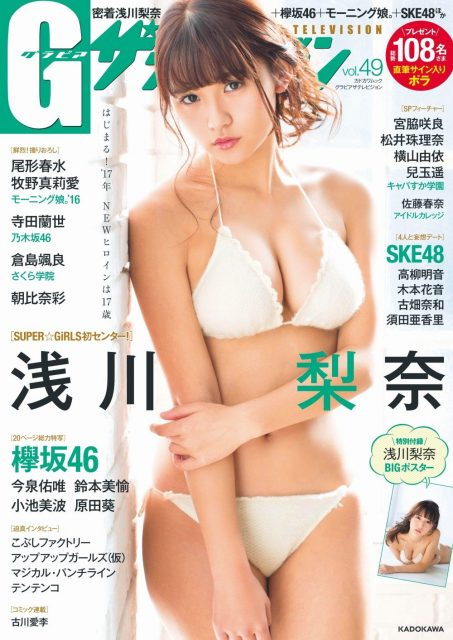 "「Gザテレビジョン vol.49」掲載:SKE48""妄想デート""グラビア [12/15発売]"
