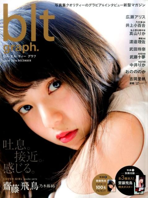 「blt graph. vol.14」本日発売! 表紙:齋藤飛鳥(乃木坂46) 掲載:武藤十夢(AKB48) 中井りか(NGT48)