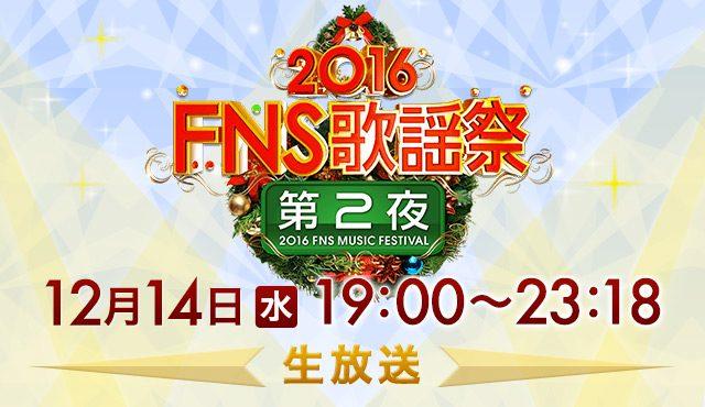 「2016 FNS歌謡祭 第2夜」出演:AKB48、SKE48、NMB48、森保まどか、高橋みなみ、乃木坂46、欅坂46 [12/14 19:00~]