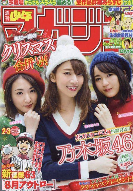 週刊少年マガジン No.2・3 2017年1月8日号