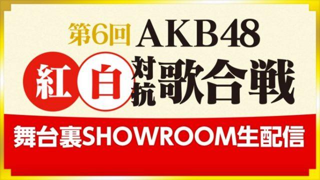 「AKB48 紅白対抗歌合戦 舞台裏SHOWROOM生配信!」 [12/15 18:30~]