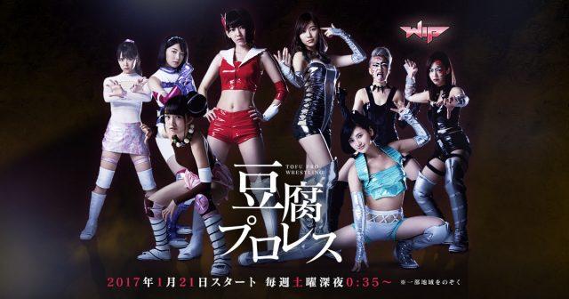 AKB48新ドラマ「豆腐プロレス」来年1/21スタート!