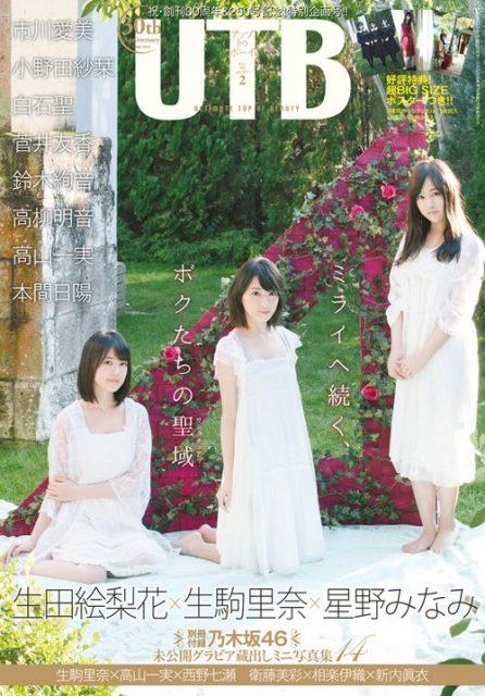 「UTB 2017年2月号」明日発売! グラビア:高柳明音(SKE48) 本間日陽(NGT48) 市川愛美(AKB48) ほか