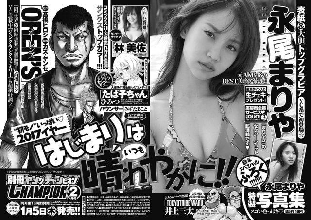 「別冊ヤングチャンピオン 2017年2月号」表紙:永尾まりや [1/5発売]
