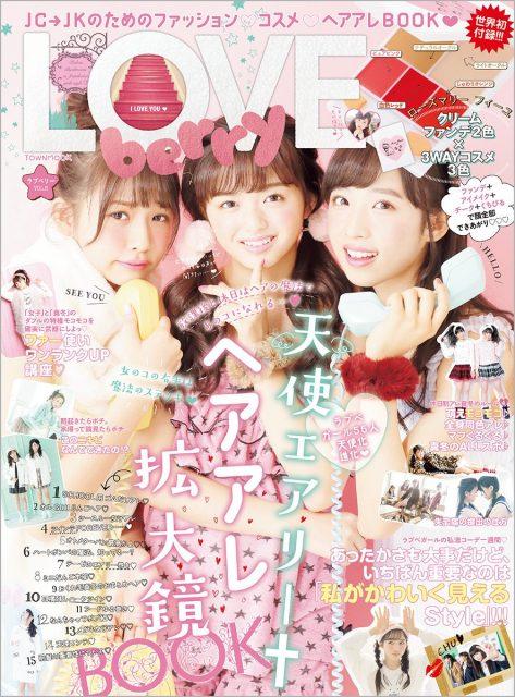 「LOVE berry(ラブベリー) vol.5」表紙:小栗有以(AKB48)・三品瑠香・関りおん [12/20発売]