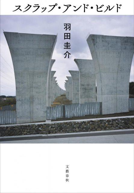 羽田圭介「スクラップ・アンド・ビルド」 [単行本]