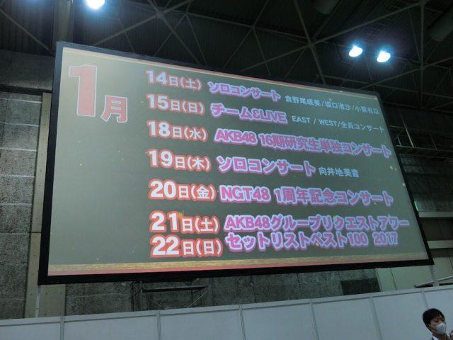 AKB48向井地美音ソロコンサートほか、2017年1月のTOKYO DOME CITY HALL 全13公演を発表!