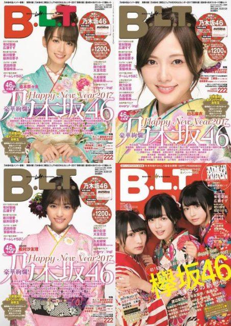 B.L.T. 2017年2月号 乃木坂46版 / 欅坂46版