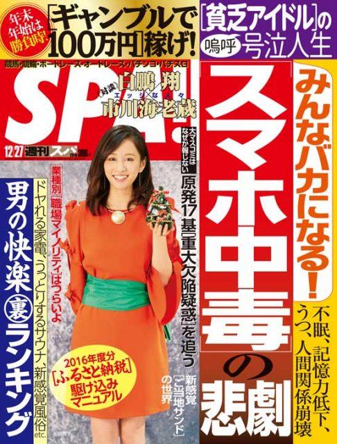 「週刊SPA! 2016年12月27日号」本日発売! 表紙:前田敦子