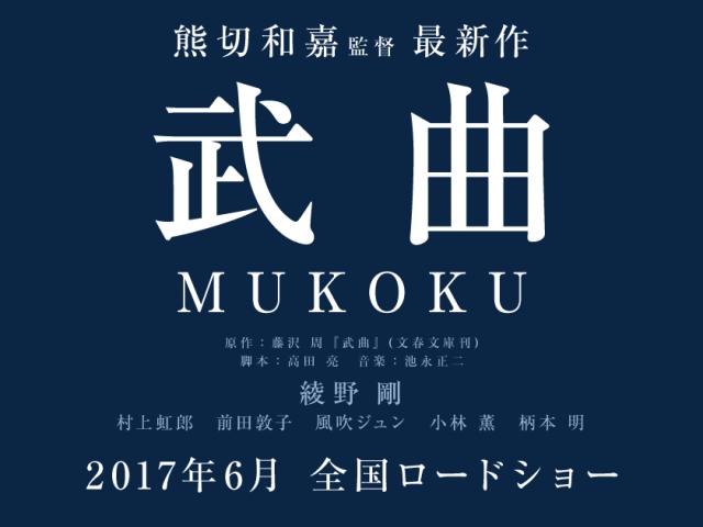 前田敦子、綾野剛の恋人役に!映画「武曲 MUKOKU」出演決定!