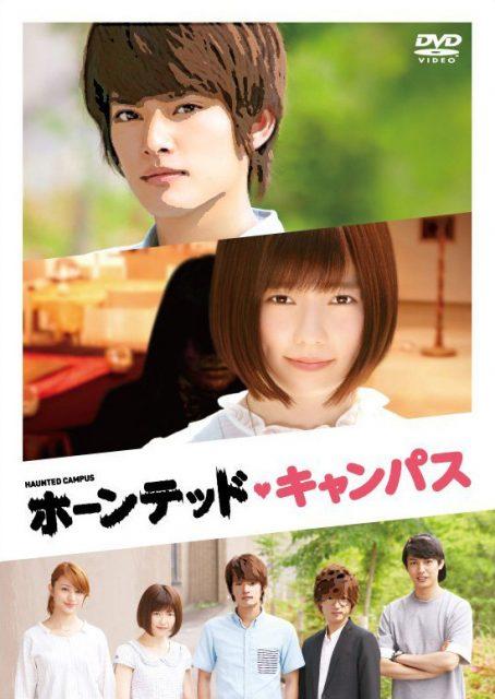 ホーンテッド・キャンパス [DVD][Blu-ray]