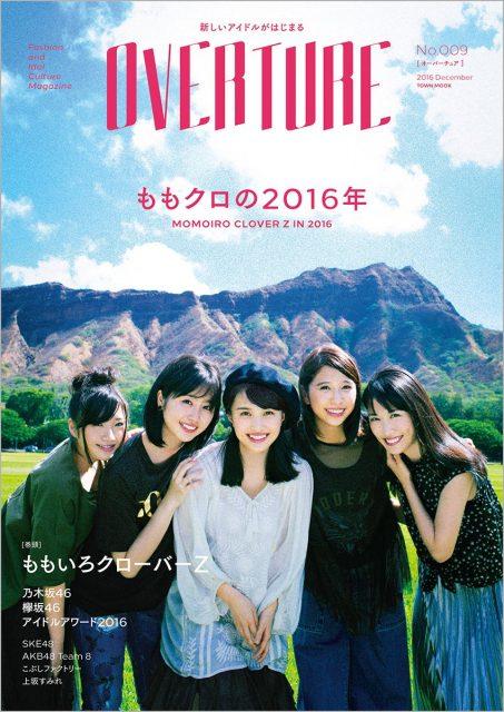 「OVERTURE No.9」明日発売! 掲載:SKE48×New Era、AKB48 Team8 ほか