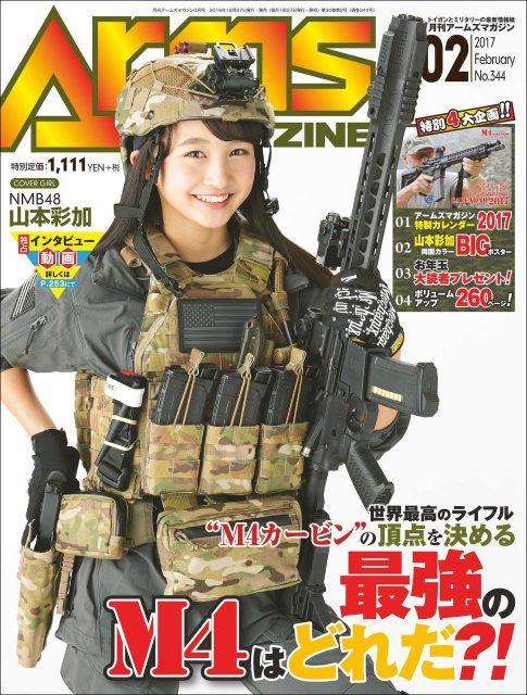 「アームズマガジン 2017年2月号」表紙:山本彩加(NMB48) [12/27発売]