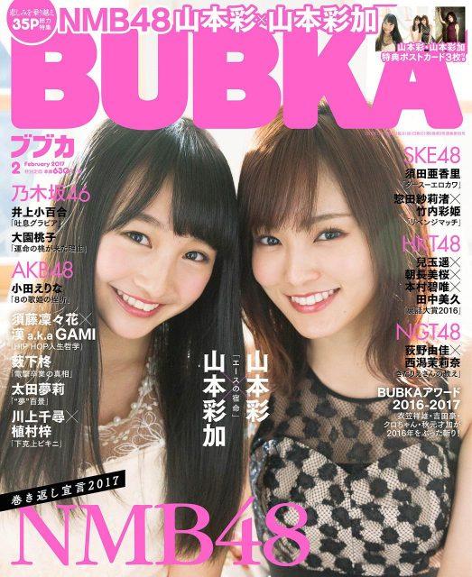 「BUBKA 2017年2月号」表紙:山本彩・山本彩加(NMB48) [12/29発売]