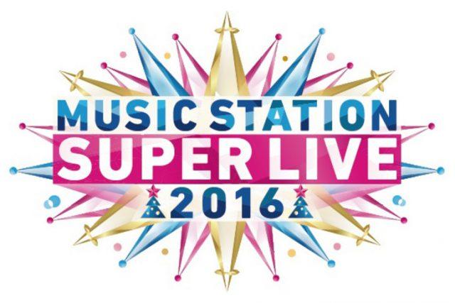 「ミュージックステーションスーパーライブ2016」出演:AKB48、乃木坂46、欅坂46 [12/23 19:00~]