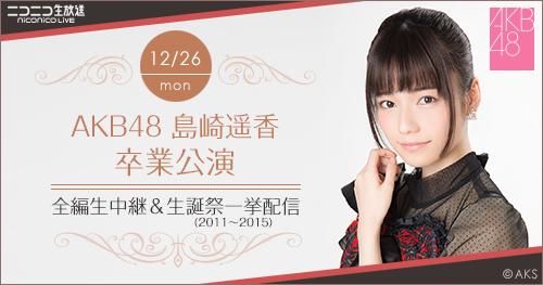ニコ生「AKB48島崎遥香 卒業公演 全編生中継」 [12/26 18:30~]