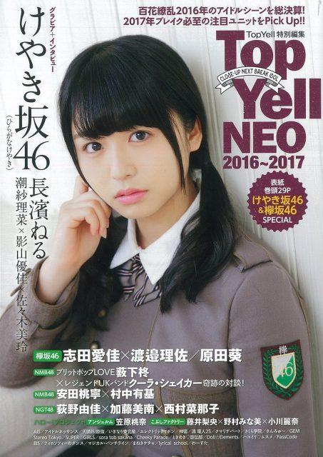 Top Yell NEO 2016〜2017