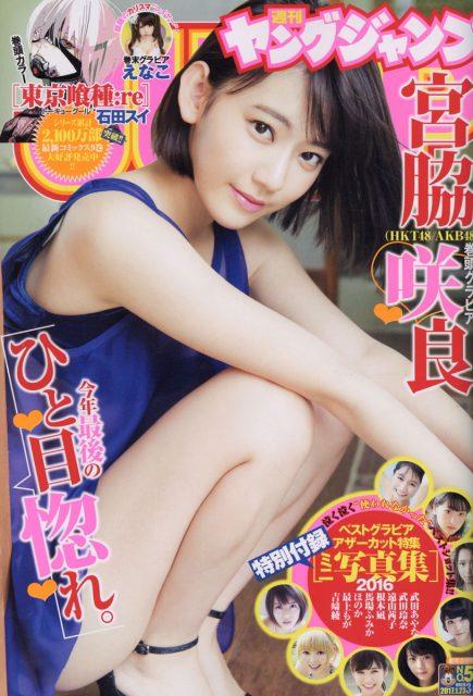週刊ヤングジャンプ No.5・6 2017年1月23日号