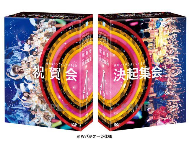 AKB48グループ同時開催コンサート in 横浜 今年はランクインできました祝賀会/来年こそランクインするぞ決起集会 [DVD][Blu-ray]