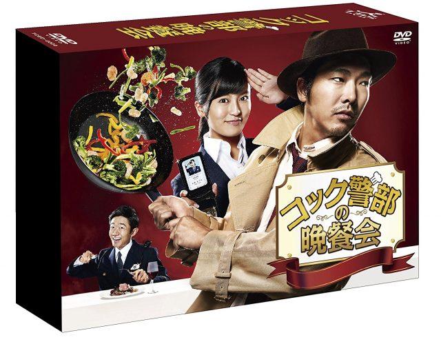 コック警部の晩餐会 [DVD-BOX]